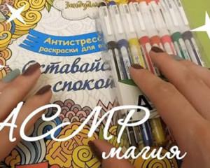 АСМР раскраска анти-стресс и шепот\ASMR Coloring anti-stress and whisper