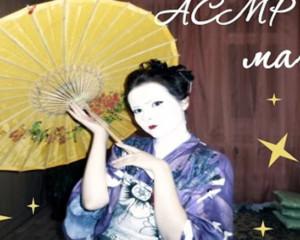 АСМР танец гейши-ролевая игра\ ASMR Geisha Dance - role-playing